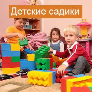 Детские сады Конды
