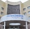 Поликлиники в Конде